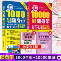 【赠字帖】新日本语能力考试红宝书蓝宝书1000日语句型随身带N1-N5文法句型高效速记