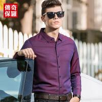 传奇保罗薄款长袖衬衫男2018秋季新款暗红色商务修身韩版休闲衬衣718727