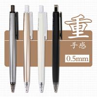 晨光优品中性笔0.5按动笔子弹头重手感三倍密度材料简约黑色高档磨砂签字笔按压式大学生考试专用水笔送同学