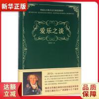 爱乐之谈 鲁成文 9787506861397 中国书籍出版社 新华书店 品质保障