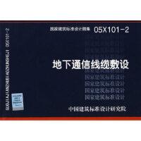 05X101-2地下通信线缆敷设(国家建筑标准设计图集)―电气专业