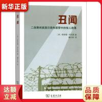丑闻 二战期间美国日裔拘留营中的惊人故事 (美)理查德・里夫斯(Richard Reeves) 97871001663