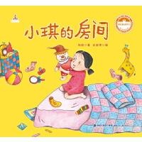 台湾儿童文学馆・林良童心绘本2――小琪的房间