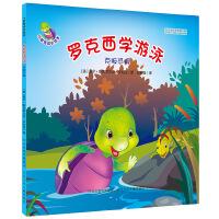 小紫龟成长绘本系列:罗克西学游泳-克服恐惧