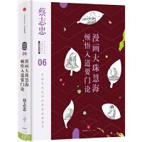 蔡志忠漫画古籍典藏系列:漫画大珠慧海语录
