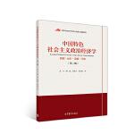 中国特色社会主义政治经济学(第二版)