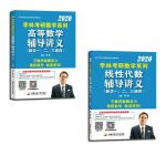 李林2020考研数学系列套装高等数学+线性代数(2本套)