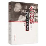 武简侯中医儿科外治备要(第2版)