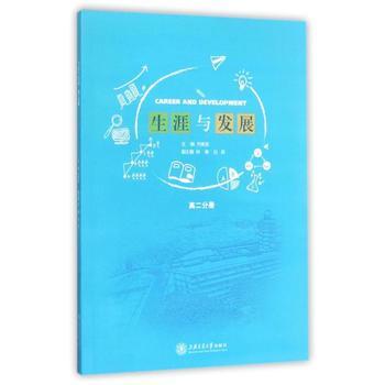 生涯与发展:高二分册 何美龙 9787313175793