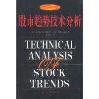 【旧书9成新正版现货包邮】华尔街股市圣经-股市趋势技术分析(美)爱德华(Edwards,R.D),(美)迈吉(Mage