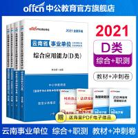 中公教育2020云南省事业单位分类考试D类套装:教材+考前冲刺(综合应用能力+职业能力倾向测验)D类 4本套