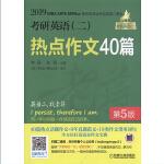 正版 2019MBA、MPA、MPAcc等专业学位适用考研英语(二)热点作文40篇 第5版)优质英二