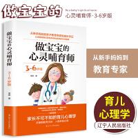 辽宁人民:做宝宝的心灵哺育师 3-6岁版