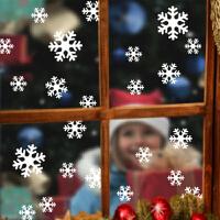 圣诞雪花墙贴纸创意店铺大型橱窗玻璃移门布置装饰贴花新年 默认发白色