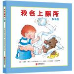 我会上厕所男孩版精装绘本 0-3岁儿童绘本故事书幼儿宝宝B备 图画书童立方绘本亲子共读正版童书成长书 卡通漫画图画书学