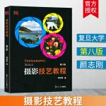 LZ正版书籍 摄影技艺教程 第八版 颜志刚摄影摄像教材摄影基础知识艺术摄影技法零基础自学入门教材复旦大学出版社9787