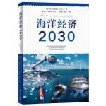 海洋经济2030