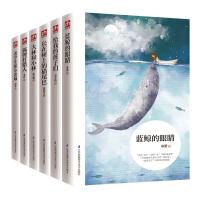 儿童文学名家精选:老学生和小老师+蓝鲸的眼睛+狐狸打猎人+大林和小林+长在书上的猫尾巴+给我的孩子们 6册套装