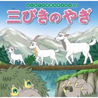 现货【深图日文】三只羊 世界名著 绘本 三びきのやぎ はじめての世界名作えほん ポプラ社 正版