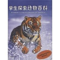 3折特惠 学生探索动物百科 彩色图文版
