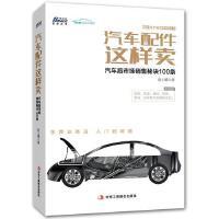 汽车配件这样卖:汽车后市场销售秘诀100条轮胎/机油/维修/快保/