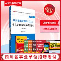 中公教育2020四川省事业单位考试用书 公共基础知识高频考点速记