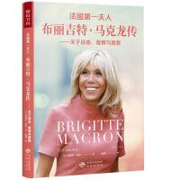 【二手旧书96成新】布丽吉特 马克龙传――关于自由、爱情与真我 玛埃尔・布兰(Maelle Brun) 9787500