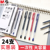 晨光一次性中性笔 学生用大容量批发0.5mm水笔全针管黑色蓝色红色签字笔Y5501考试专用水性简约黑笔文具用品