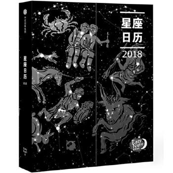星座日历2018年 EasyNight 公历中国农历狗年戊戌年 12星座卡片 关于十二星座的书籍 送给男孩女孩女生儿童学生用礼品创意礼物图书 全天88个星座的种种小知识尽在其中