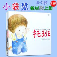 小袋鼠幼儿园活动整合课程托班上册(2-3岁)I幼儿园活动整合课程托班上(5本/套) 多元智能全面发展 南师大幼儿园教材
