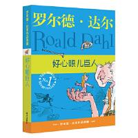 罗尔德 达尔作品典藏 好心眼儿巨人 (英)罗尔德・达尔 9787533259556 明天出版社 新华书店 品质保障