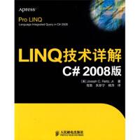 LINQ技术详解C#2008版 [美] 拉特兹(Rattz J.C.),程胜,朱新宁,杨萍 人民邮电出版社 97871