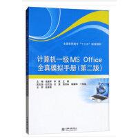 """计算机一级MS Office全真模拟手册(第二版)(全国高职高专""""十三五""""规划教材)"""