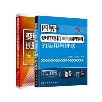 图解步进电机和伺服电机的应用与维修+变频器与步进伺服驱动技术完全精通教程