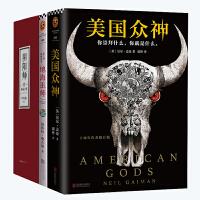 套装3册美国众神+地海传奇:地海巫师+阴阳师典藏合集3册