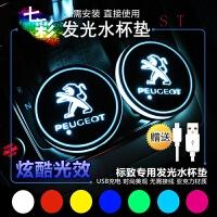 专用标致308 408 508 2008 3008 4008七彩发光水杯垫LED内饰改装