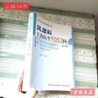 【旧书二手书85品】风湿科主治医生1053问(第3版) /于孟学 中国协和医科大学出版社