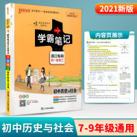 2020版 学霸笔记 初中历史与社会 初一初二初三七八九7-8-9年级中考上册下册检测试题训练总复习
