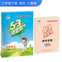 53天天练随堂测二年级下册语文部编人教版