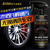 洗汽车轮胎钢圈轮圈轮毂清洗剂除氧化铝合金强力去污去锈清洁神器