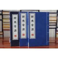 经典常谈繁体竖排手工宣纸线装一函二册 朱自清 广陵书社