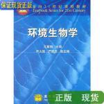 【二手旧书9成新】环境生物学 /孔繁翔 高等教育出版社