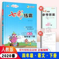 2020春新版 七彩练霸语文 四年级人教版下册 内含答案与解析