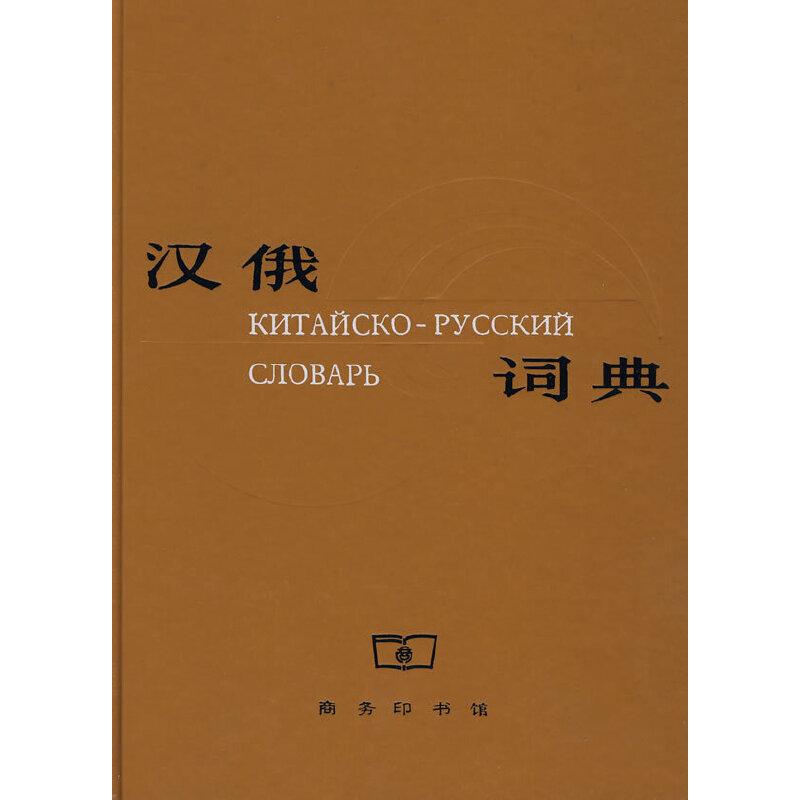 汉俄词典(修订本)(精装)