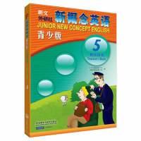 新概念英语青少版(5)教师用书