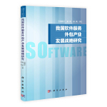 【按需印刷】-我国软件服务外包产业发展战略研究