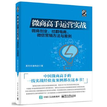 微商高手运营实战(pdf+txt+epub+azw3+mobi电子书在线阅读下载)