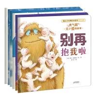 暖房子经典绘本系列第九辑勇气篇全套6册 0-2-3-4-5-6周岁幼儿儿童图画书籍 睡前童话故事书畅