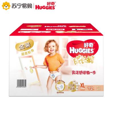【苏宁红孩子】好奇Huggies金装成长裤男女宝宝通用箱装XL72片加大号拉拉裤正品