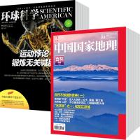 环球科学+中国国家地理组合2018年杂志订阅4月起订